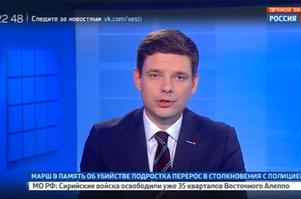 Программа вести на канале россия
